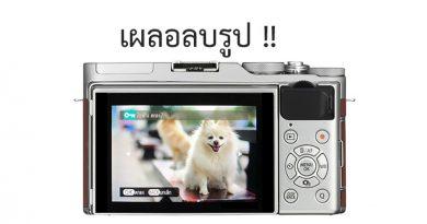 วิธีป้องกัน ไม่ให้เผลอลบรูปภาพที่สำคัญ ในกล้องฟูจิ X-A3