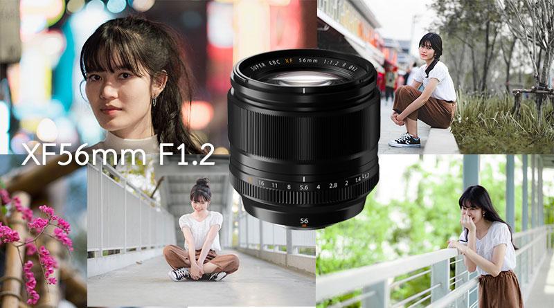 รีวิวเลนส์ฟูจิ XF 56mm F1.2 R มันเกิดมาเพื่อถ่ายรูปคน